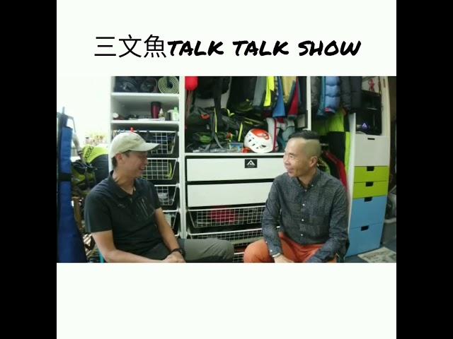 三文魚talk talk show