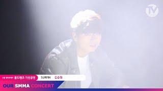 김승현 자작곡-Surfin (@OUR SMMA CHAN…