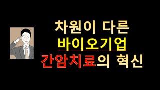 박셀바이오 차원이 다른 간암치료제[완치환자에 주목하라]