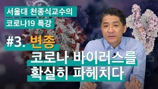 서울대 천종식교수의 코로나19 특강 #3|변종 코로나…