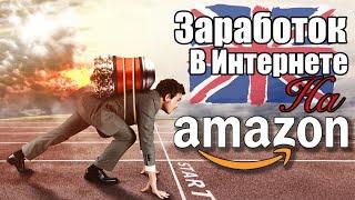Заработок В Интернете На Амазон Англия, Пошаговый Метод,Online Arbitrage