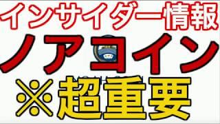 【仮想通貨 ノアコイン】業界関係者激白!!上場先は!? thumbnail