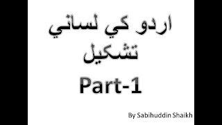 اردو کي لساني تشکيل Part-1
