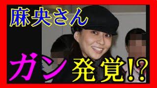 小林麻央さん 極秘入院!?【進行性がん!?】 市川海老蔵さん(38)を...