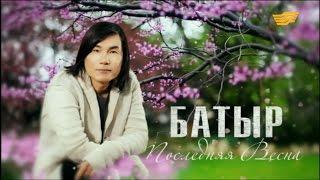 Download Документальный фильм «Батыр. Последняя весна» Mp3 and Videos