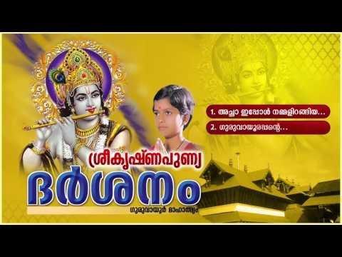 ശ്രീകൃഷ്ണപുണ്യദര്ശനം   SREE KRISHNA PUNYA DARSANAM   Hindu Devotional Songs Malayalam