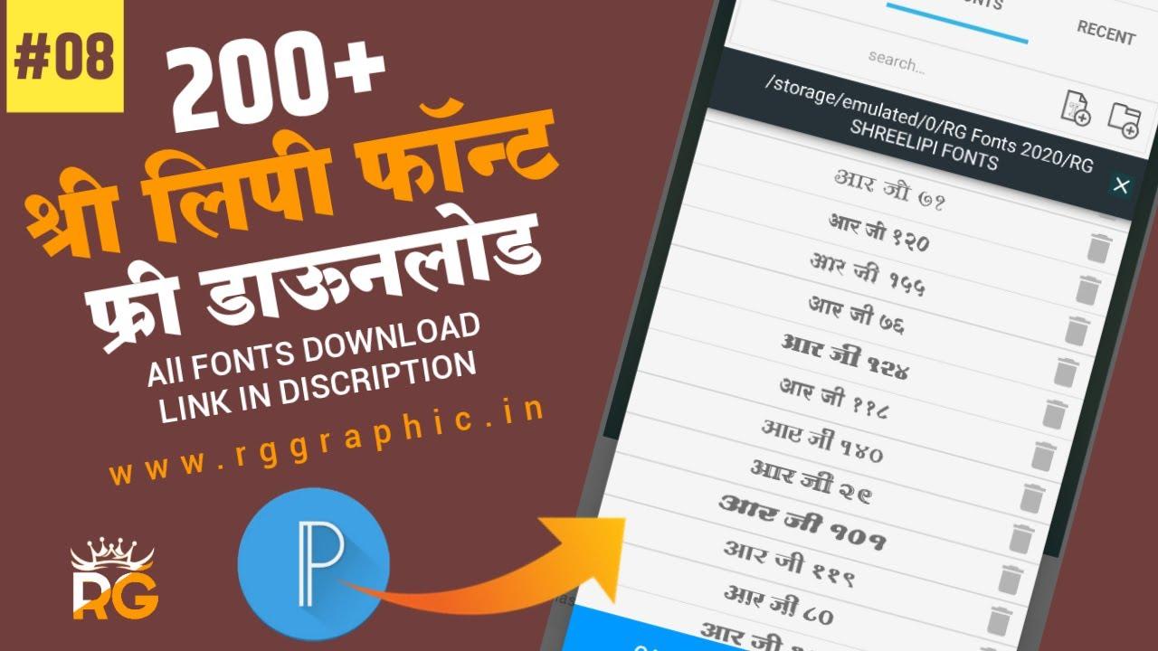 New Marathi Font download 2020,200 Shrilipi Marathi fonts download For banner editing, 2020, rg,