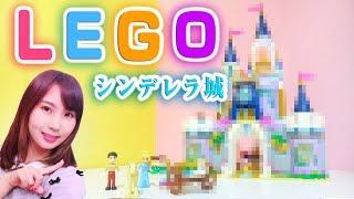 LEGO 】シンデレラ城を#レゴブロック で作ってみた♡~#ディズニー 部屋へ...