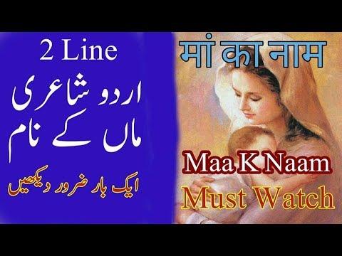 Maa|Urdu Poetry Urdu Shayari Maa|Hindi Shayari  मां|Maa Shayari|Love Sad Romantic
