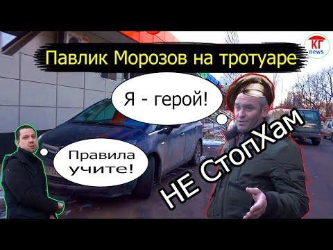 Павлик Морозов на тротуаре. НЕ СтопХам #32.