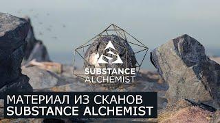 Substance Alchemist - Фото сканы, создание материала | Уроки для начинающих