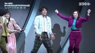 井上芳雄・咲妃みゆ等の出演で名作を上演! ミュージカル『シャボン玉とんだ、宇宙までとんだ』がシアタークリエで開幕(歌唱動画)