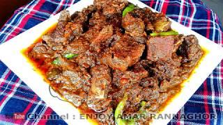 মেজবানি গরুর মাংস রান্না - Bangladeshi Mejbani Gorur Mangso Ranna Recipe
