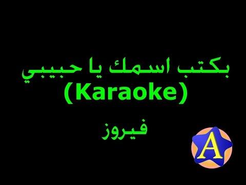 Bektob esmak ya habibi (Karaoke) - Fairouz