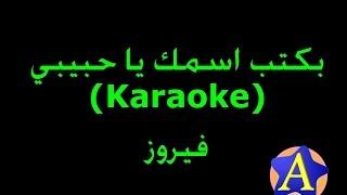بكتب اسمك يا حبيبي (Karaoke) - فيروز