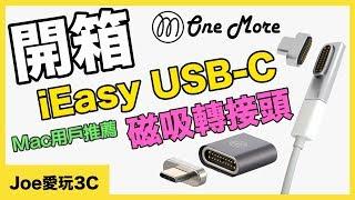 開箱!Mac用戶推薦!OneMore iEasy USB-C磁吸轉接頭【Joe愛玩3C】