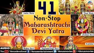 Video 41 Non - Stop Maharashtrachi Devi Yatra | Marathi Non-Stop Devotional Songs | Marathi Devi Songs download MP3, 3GP, MP4, WEBM, AVI, FLV November 2018