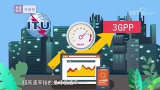 《央视财经V讲堂》 20190908 5G是什么?快来看一看| CCTV财经