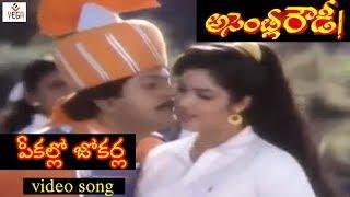 Assembly Rowdy Telugu Movie Songs   Pekallo Jokerla Video Song   Mohan Babu, Bharti   Vega Music