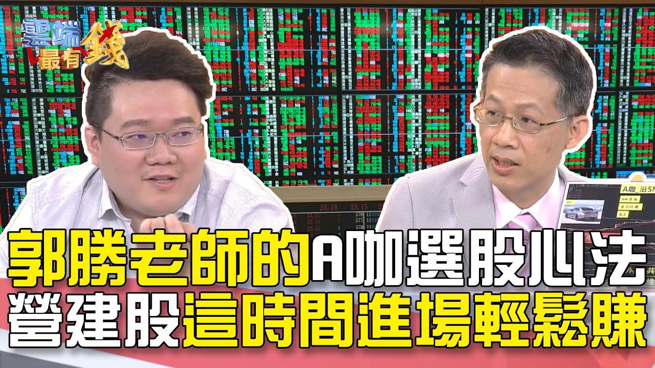 郭勝老師的A咖選股心法 營建股這時間進場輕鬆賺 雲端最有錢EP29 精華 - YouTube