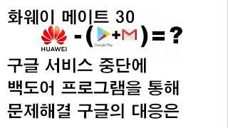 화웨이 메이트 30 구글 서비스 중단에 백도어 프로그램…