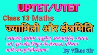 गणित Class 13 #ज्यामिती #क्षेत…