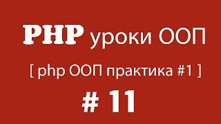 php уроки ооп [php ооп практика #1]   Урок 11. Логи (logs), комментарии (phpdoc)