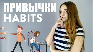 Good and Bad Habits in Russian | Intermediate Russian Lesson
