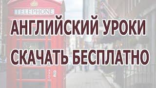 Английский бесплатно скачать онлайн, уроки английского бесплатно, 16+