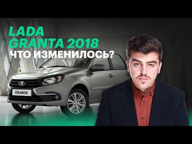 Новая Лада Гранта 2018: первые впечатления (обзор Lada Granta)