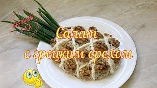 Салат с курицей и грецкими орехами / Вкусный и простой рецепт салата на праздничный стол / salad