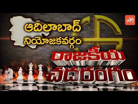 Adilabad Assembly Constituency Politics - Telangana Politics | Rajakeeya Chadarangam #10 | YOYO TV