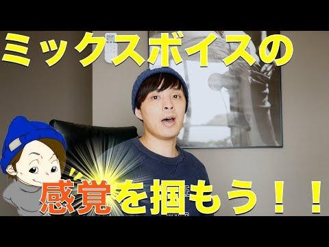 『ボイトレ』ミックスボイス(高音)感覚を掴もう!!(練習法)voice training- learn to sing ボイストレー二ング
