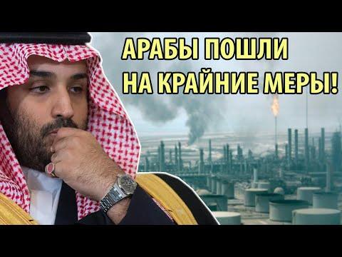 Экономика Эр-Рияда трещит по швам! Саудовская Аравия готовит социальную революцию