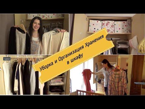 Уборка и Организация в шкафу / Идеи  Хранения  / Мотивация на уборку