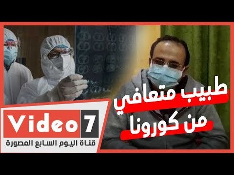 طبيب متعافي من كورونا يروي رحلته مع الفيروس بعد خروجه من مستشفي العزل  - نشر قبل 3 ساعة