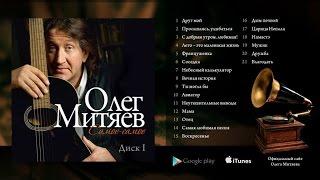 Download Олег Митяев - Самое-самое (Первая часть) 2014 год. Mp3 and Videos