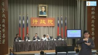 20180510行政院會後記者會(第3599次會議)
