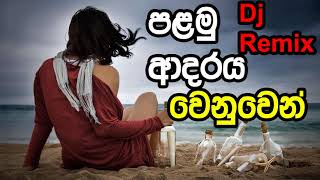 Best Lovely Boot Mix Dj Nonstop Remix - Sinhala Love Songs 2018