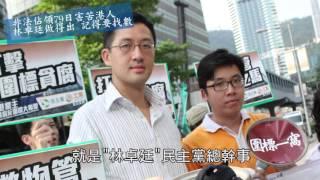 【非法佔領香港79日林卓廷記得要找數】