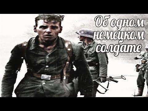 Воспоминания из блокнота немецкого солдата .война, которая не кончается