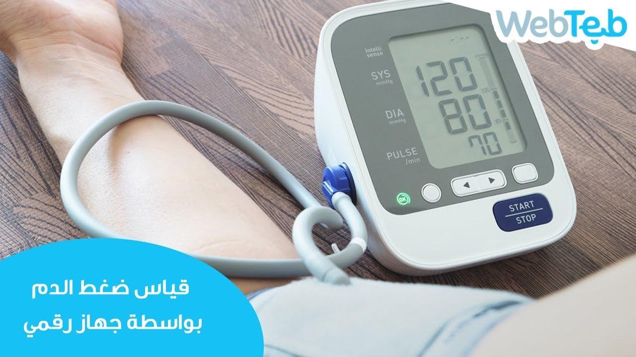 كيفية قياس ضغط الدم بواسطة جهاز رقمي ويب طب Youtube