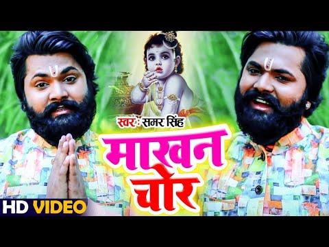 HD VIDEO - #Samar Singh का Janmashtami Special Song - माखन चोर- Makhan Chor - Krishna Song