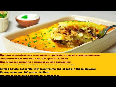 Запеченная картошка Картофельная запеканка. Картошка с грибами и с сыром в микроволновке ПП питание