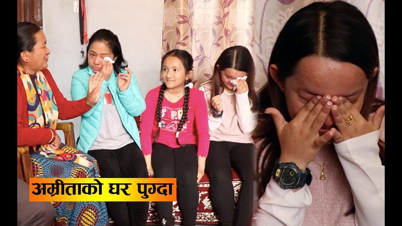 TikTok मा सबैलाई हसाउने अमिताले घर पुग्दा भने सबैलाई रुवाईन - Amita Gurung Family