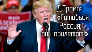 Готовься, Россия! Трамп призвал Россию готовиться к ракетным ударам по Сирии (Хорошие, умные ракеты)