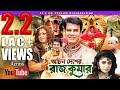 Ochin Desher Raj Kumar 2016 HD Bangla Movie Ilias kanchan Anju Ghosh Dildar CD Vision