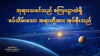 Myanmar Gospel Music Documentary (အရာခပ်သိမ်းအပေါ် အချုပ်အခြာအာဏာ စွဲကိုင်ထားသူ) ဘုရားသခင်သည် စကြဝဠာထဲရှိ ခပ်သိမ်းသော အရာတို့အား အုပ်စိုးသည်