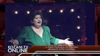 Καίτη Τσιμπέρη, Μ. Πιτένης και Σ. Χλιαράς στο KOZANI.TV ONLINE