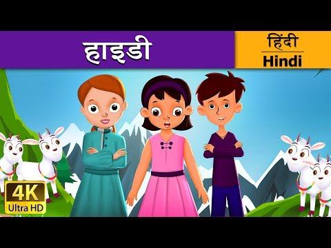 हाइडी   Heidi in Hindi   Kahani   Hindi Fairy Tales - Лучшие